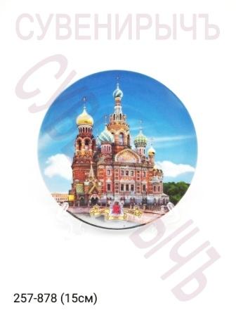Тарелка Спас б борта 15см 15-6-01