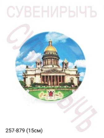 Тарелка Исаакий б борта 15см 15-6-02