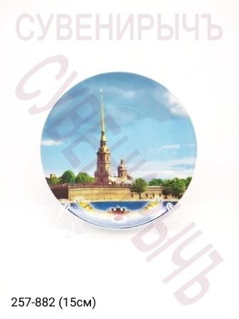 Тарелка ППК б борта 15см 15-6-05