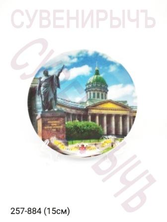 Тарелка Казанский б борта 15см 15-6-08