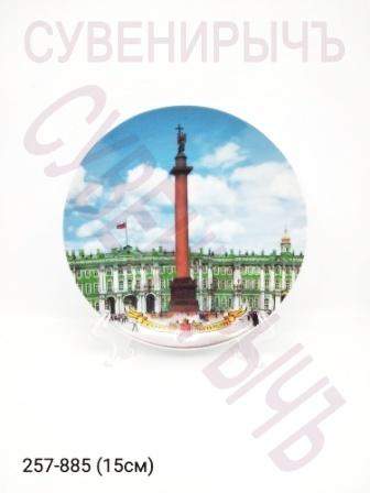 Тарелка Дворцовая пл. б борта 15см 15-6-09