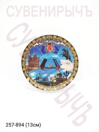 Тарелка 12см ф-ф Герб М.Вс Ис Ав Сп Мост 20370