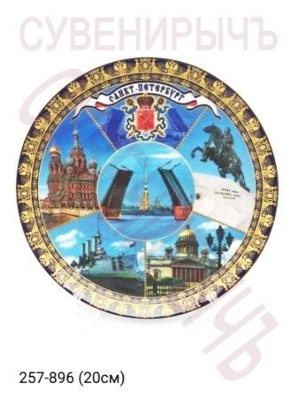 Тарелка 20см ф-ф Герб М.ВС Ис Ав Сп Мост 20369