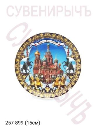 Тарелка 15см ф-ф Спас Грифоны 11480