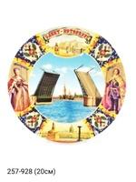 Тарелка 20см ф-ф СПб Императ Мост коллаж 4418-6