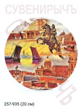 Тарелка 20см ф-ф Величеств.Петербург 4418-3