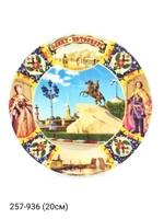 Тарелка 20см ф-ф СПб Императоры М.Вс 4418-9