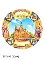 Тарелка 20см ф-ф СПб Императоры Сп 4418-10