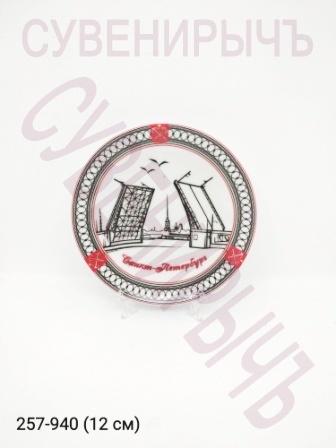 Тарелка 12см ф-ф Мосты коллаж 12077C