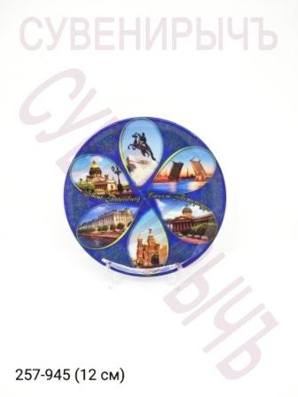 Тарелка 12см ф-ф М.Всадник Колл лепест 4419-20