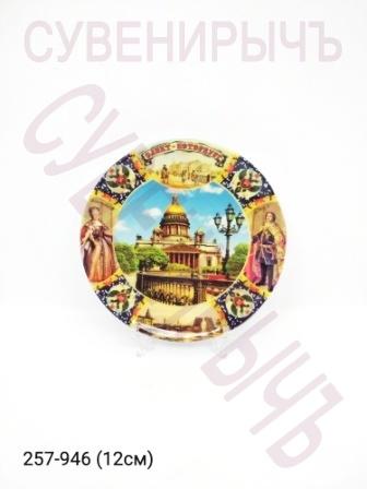 Тарелка 12см ф-ф Императоры Исаакий 4419-26