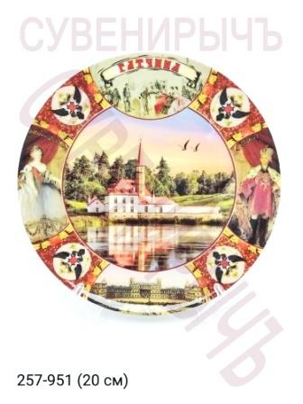 Тарелка 20см ф-ф Императоры Гатчина 4418-21