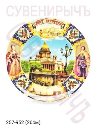Тарелка 20см ф-ф Императоры Исаакий 4418-8