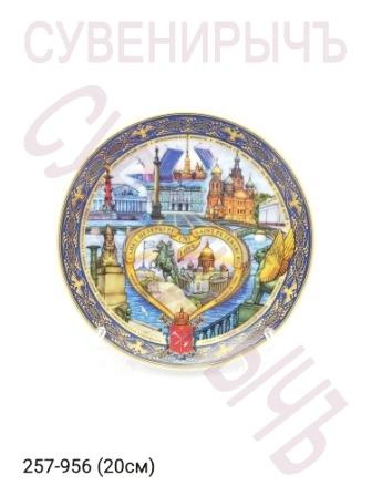 Тарелка 15см М.Вс Исаакий Сердце 15-8-02