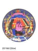 Тарелка 20см Мост А.Паруса 46-8425