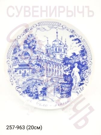 Тарелка 20см Ц.Село син рис 46-1191