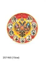 Тарелка 15см Герб Русские цари 46-8388