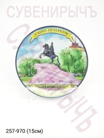 Тарелка 15см М.Всадник Акварель 46-7833