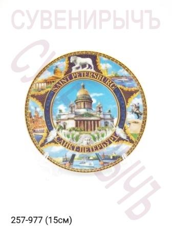 Тарелка 15см Исаакий Аврора колл 46-10244