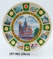 Тарелка 20см Спас Акварель Колл зел 46-9916