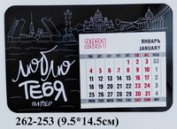 Магнит Календарь СПб Графика ч б 145008