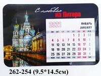 Магнит Календарь Спас ночь 145010