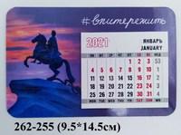 Магнит Календарь М Всадник 145009