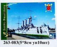 Магнит открытка Аврора мз80014