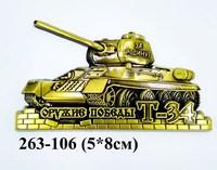 Магнит мет Танк Т34 бронза 9-082