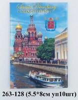 Магнит открытка Спас Кораблик 46-4820