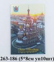 Магнит открытка Исаакий М Вс день гор 46-5551
