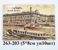 Магнит открытка Ретро сепия Эрмитаж 46-5556