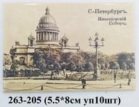 Магнит открытка Ретро сепия Исаакий 46-5557