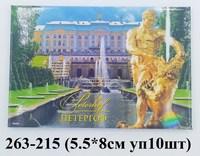 Магнит открытка Дворец Канал Самсон 46-728