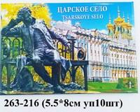Магнит открытка Ц Село Пушкин А.С гориз 46-6834