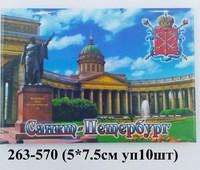 Магнит открытка Казанский 9-856F