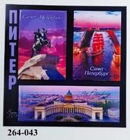 Набор магнитов 3в1 М Вс Мост Каз 2 фиол 22033н