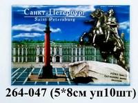 Магнит открытка Дворцовая М Вс 46-4829