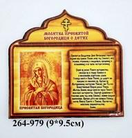 Магнит Оберег Молитва Богородице о детях ММ-10