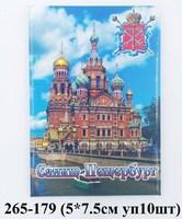 Магнит открытка Спас верт 9-841