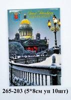 Магнит открытка Исаакий зима верт 46-6760