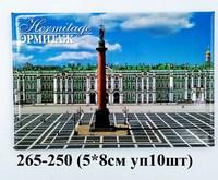 Магнит открытка Дворцовая площадь 46-6773