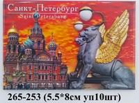 Магнит открытка Спас Грифон кр гориз 46-4808