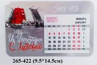 Магнит Календарь А Паруса ч б 145011