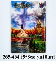 Магнит открытка акварель М Всадник Ис верт 46-6811