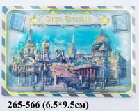Магнит пресс СПб Старое письмо син 33-1220