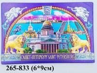 Магнит фольга Исаакий Львы 46-8831
