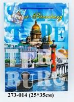 Пакет подарочный СПб Буквы гол 25х34 37-971
