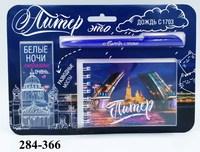 Набор СПб Мост ручка блокн закладка 22039