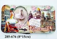 Маникюрный набор СПб Балет ретро 37-1210